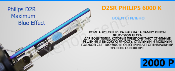 philips d2r 6000